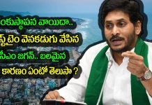 cm jagan backstep in making vizag as capital