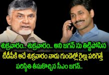 Cm Jagan New Plan on Friday