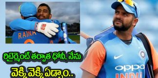 suresh raina says ms dhoni and i hugged and cried a lot after announcing retirement