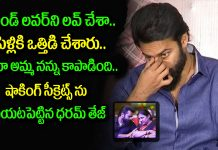 sai dharam tej about his collage days love stor