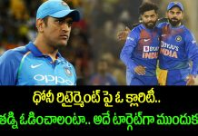 what Dhoni Told Manjrekar About His International Future