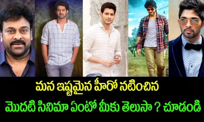Tollywood heroes first movies