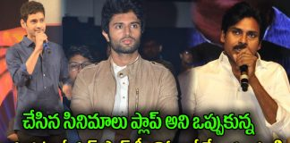 tollywood heros accepted that their movies were flops