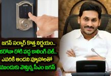 calling Bell Facility For Corona Patients In Andhra Pradesh Hospitals