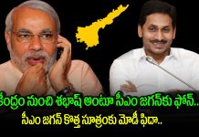 PM Modi Impress With YS Jagan