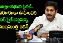 CM YS Jagan Shocking Surprise