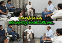 Chiranjeevi & Suresh Babu Good News to Jagan