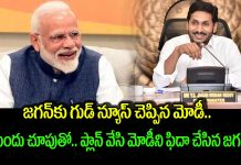PM Modi Great News To AP CM YS Jagan