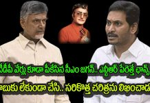 ys jagan take good decision