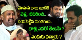 Four Persons Arrested Which They Are Hulchul At Mohan Babu House