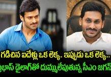 prabhas movie dialogue apply to ys jagan