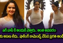 actress pragathi clarity on entry into bigg boss 4 telugu