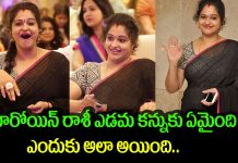 Actress Raasi about her eye problem