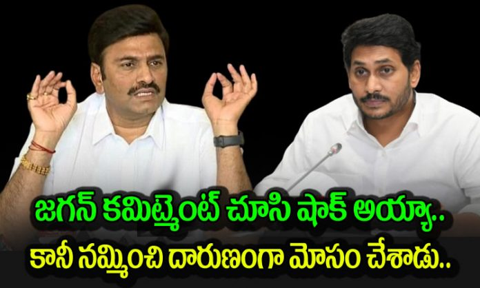 raghurama krishnaraju says people believed in jagan very blindly