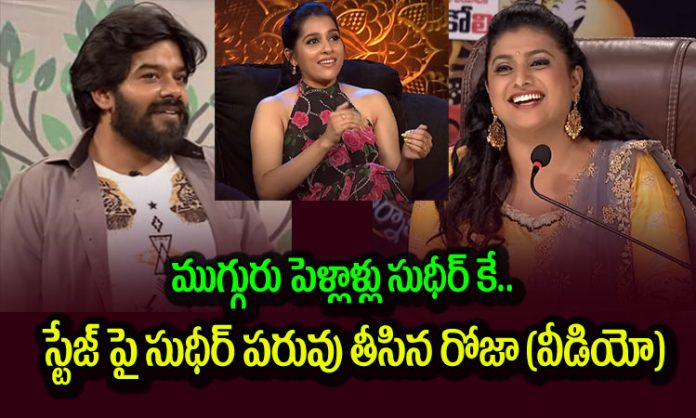 Mla Roja Hilarious Punches On Sudigali Sudheer