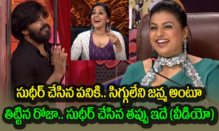 roja satires on sudigali sudheer in extra jabardasth show