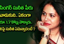 looters Looted In The Name of Singer Sunitha