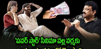 rgv power star movie collection details