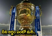 What do these words mean on the IPL trophy?