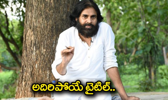 New title for Pawan movie