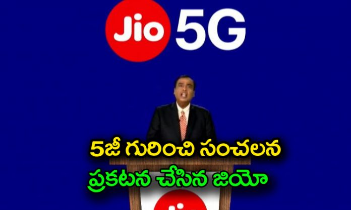 jio new 5g phone launch