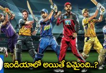 IPL will not be held in India anymore