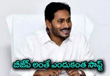 jagan soft on bjp party