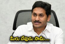Jagan standing next to Amravati Babu's work cut