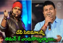 why thaman got devisri directors