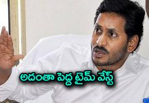 jagan not intrested on yellow media