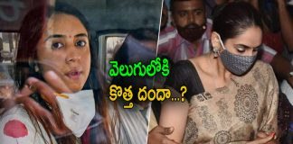 Actors Ragini Dwivedi and Sanjjanaa Cell phone Secrets