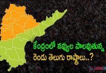 Central Government on Telugu States