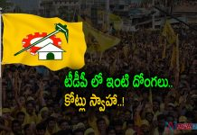 TDP Leaders Election Campaign Scam Shock to Chandrababu