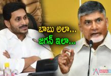YS Jagan and Chandrababu on Amaravathi