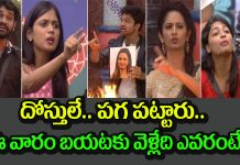 bigg boss 4 telugu 3rd week nomination list
