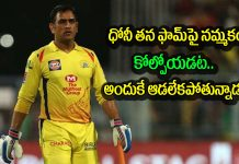 csk Captain Ms Dhoni Not Confident About His Form, Says Aakash Chopra
