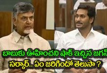 government Officials Issued Notice To Tdp Chief Chandrababu Naidu Undavalli House