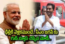Modi Super Good News To YS Jagan