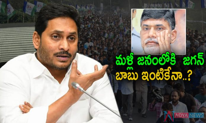 AP CM YS Jagan Mohan Reddy Plans to Come in to the Public Soon