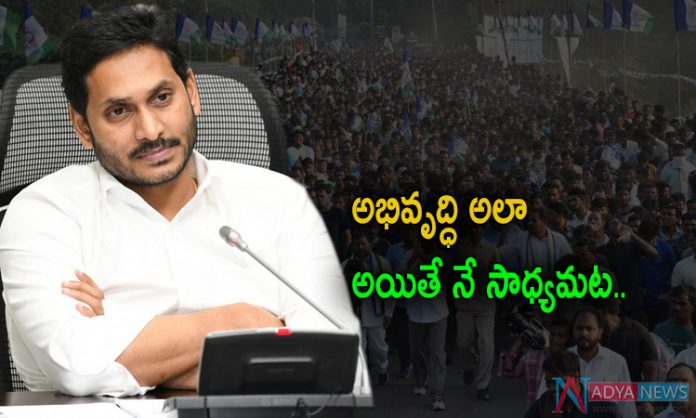 CM YS Jagan Focus on Local Institutions for Development