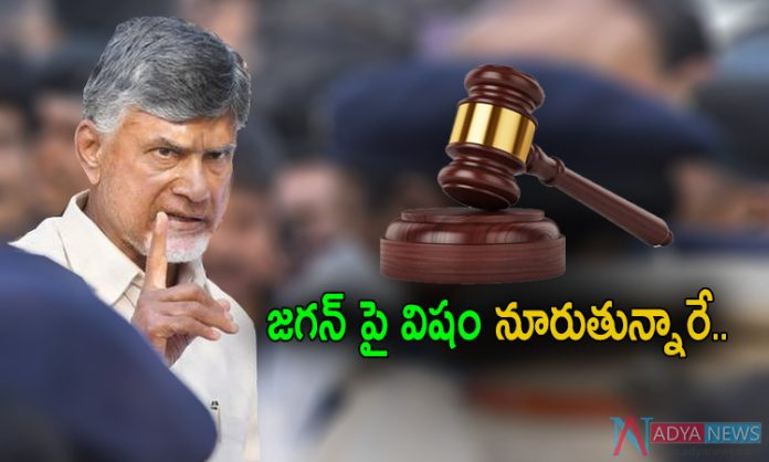 Chandrababu Comments on YS Jagan open Letter to CJI