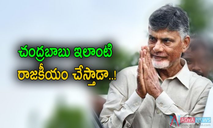 Is this Chandrababu Naidu 40 years Politics..?