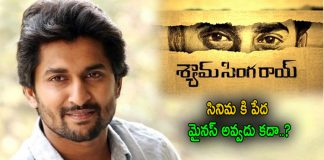 Why Producer Changed to Nani's Shyam Singha Roy..?