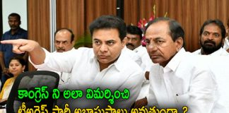 TRS To Change Strategy targeting Congress