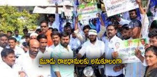 Thullur Farmers Protest to Supports 3 Capitals