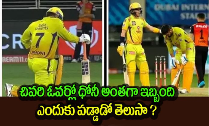 Why Ms Dhoni Was Coughing And Struggling In The Last Two Overs?