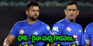 ipl 2020 suresh raina drops a hint about their relationship with ms dhoni