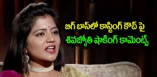 Anchor Shiva Jyothi React About Casting Couch Issue