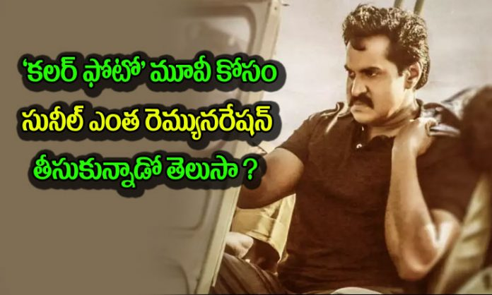 sunil shocking remuneration for colour photo movie