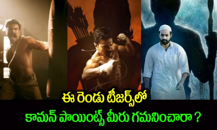 common points in ntr and ram charans rrr teaser